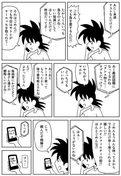 Cunnilingus Battler Takashi 1 6