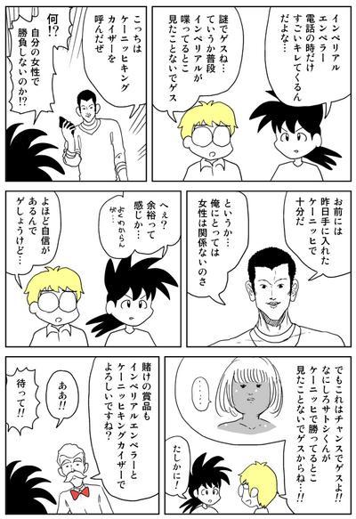 Cunnilingus Battler Takashi 1 7