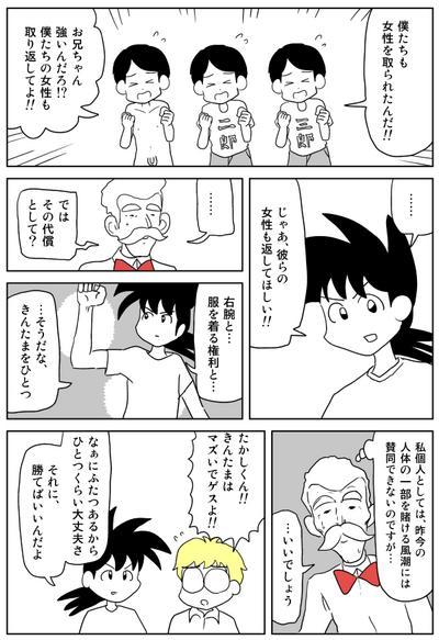Cunnilingus Battler Takashi 1 8