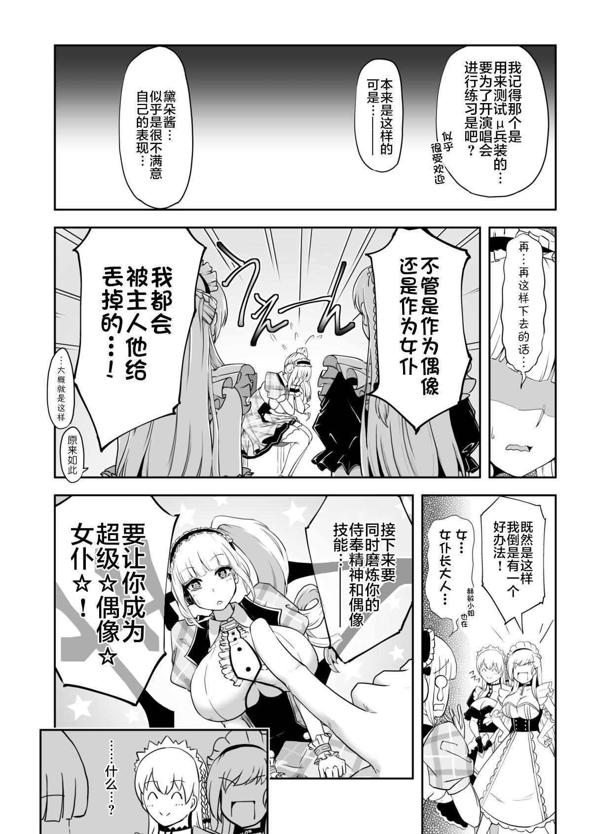 Dido-chan no Idol Lesson ♪ 2