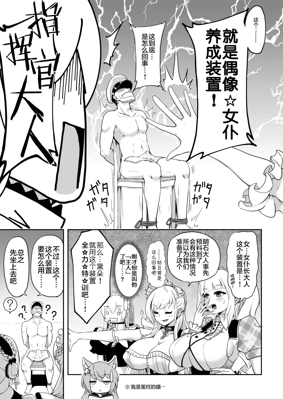 Dido-chan no Idol Lesson ♪ 3