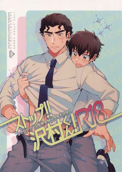 Stop!! Sawamura-kun! 0