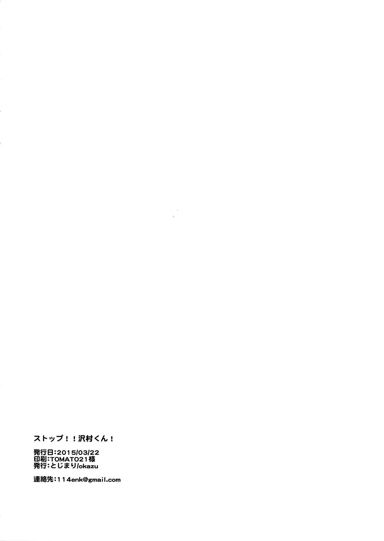 Stop!! Sawamura-kun! 32