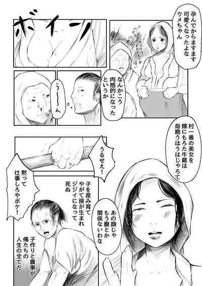 Simoarai Tōi Mukashi no Oretachi wa 2