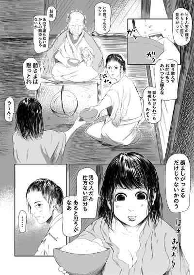 Simoarai Tōi Mukashi no Oretachi wa 3