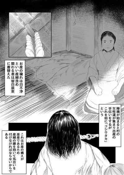 Simoarai Tōi Mukashi no Oretachi wa 8