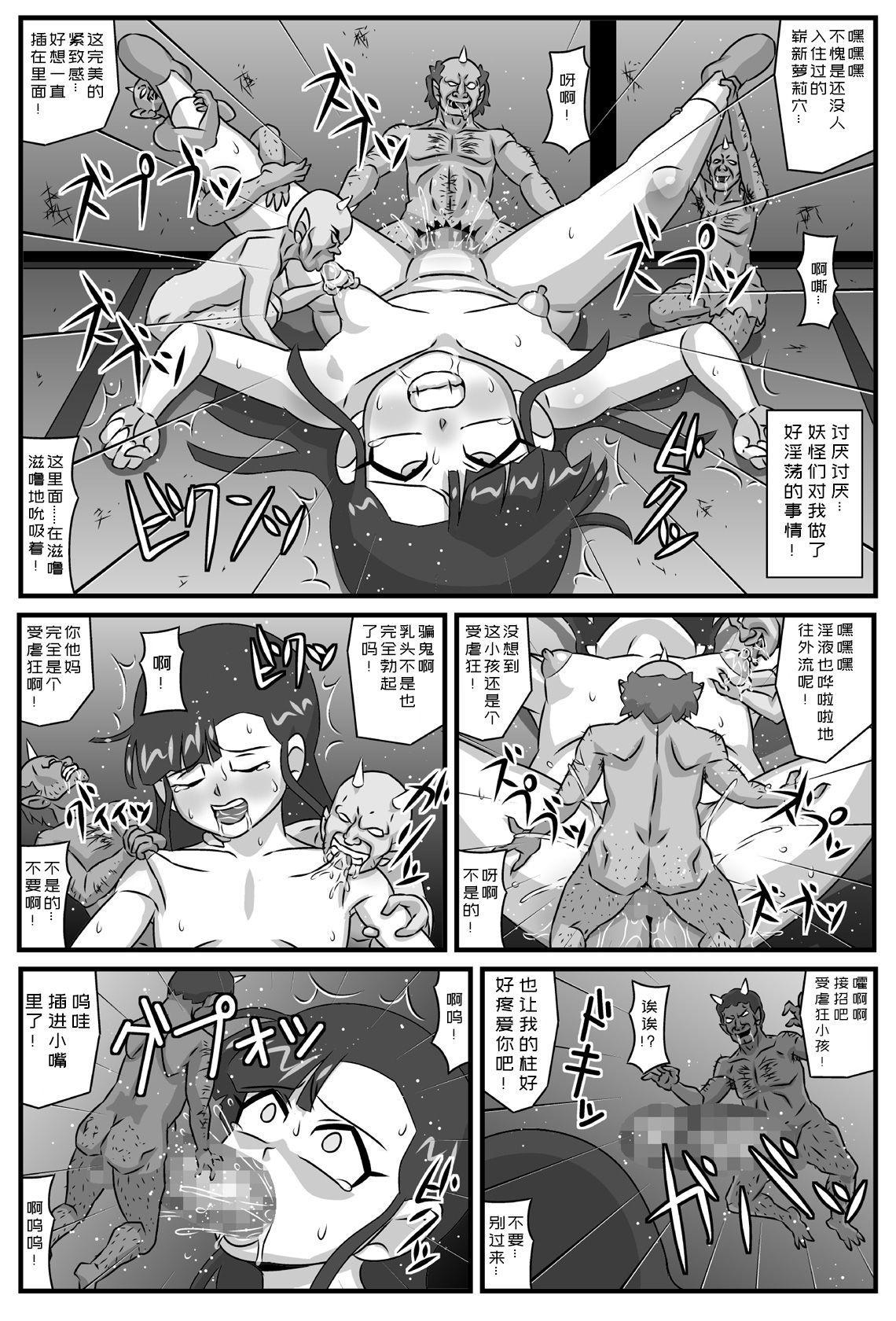 [Amatsukami] Hyakki Yakan Youkai Yashiki Hen Jou[Chinese]【不可视汉化】 9