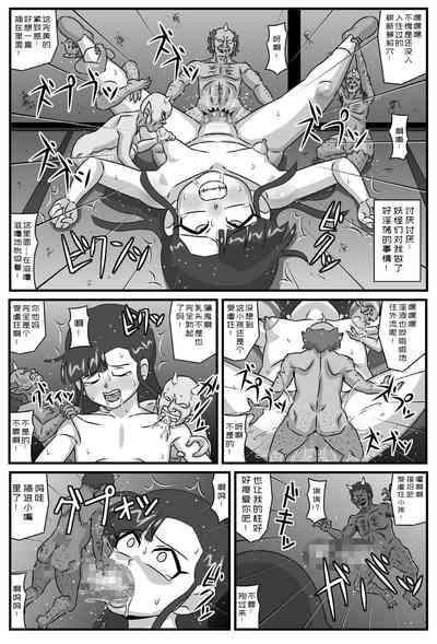 Hyakki Yakan Youkai Yashiki Hen Jou【不可视汉化】 9