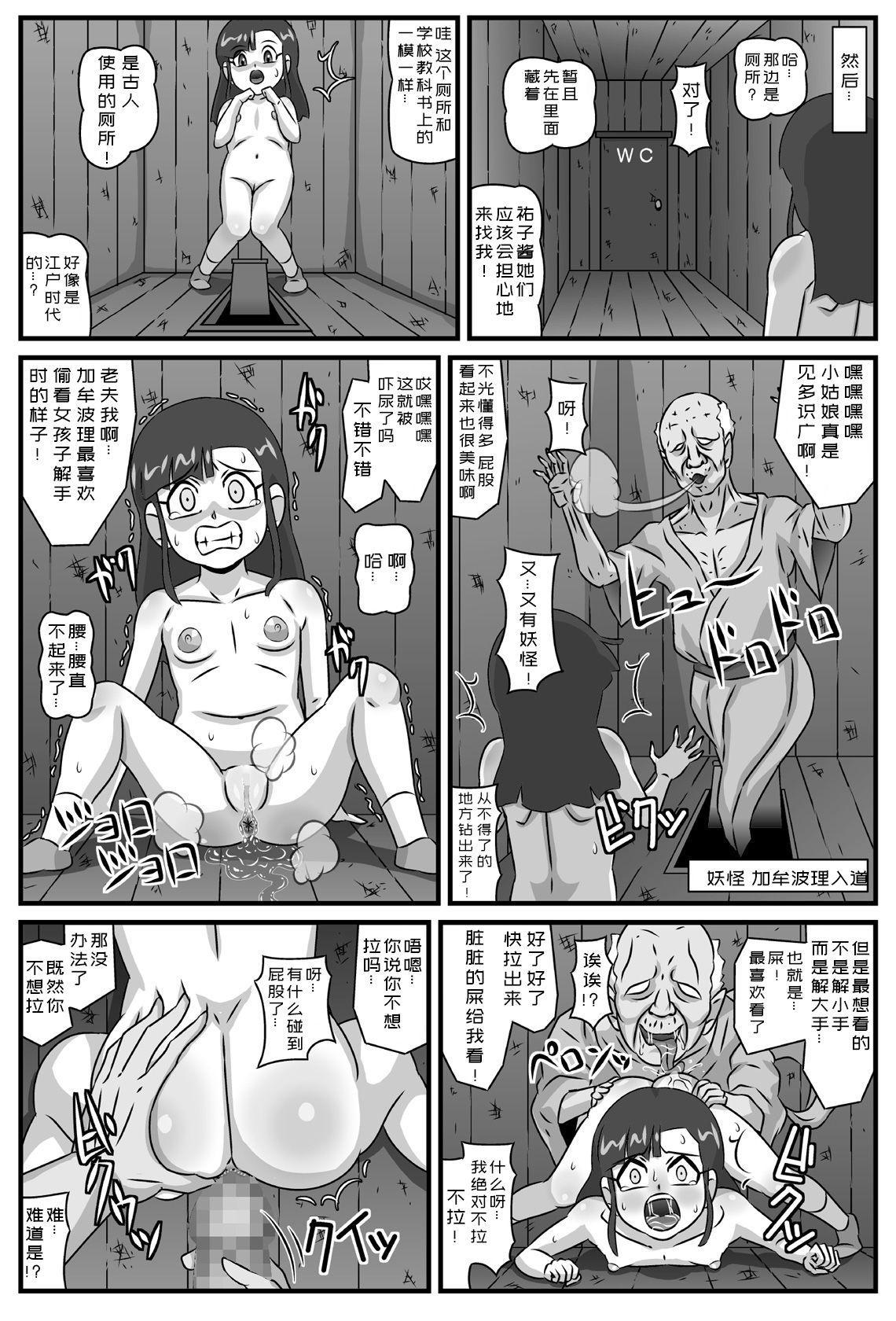 [Amatsukami] Hyakki Yakan Youkai Yashiki Hen Jou[Chinese]【不可视汉化】 12