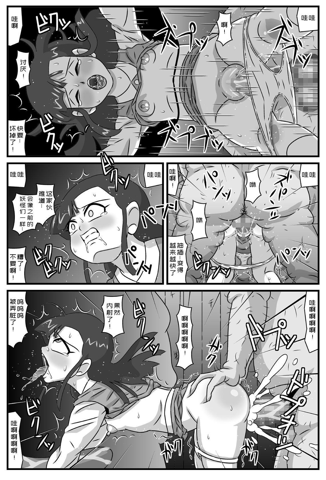 [Amatsukami] Hyakki Yakan Youkai Yashiki Hen Jou[Chinese]【不可视汉化】 19