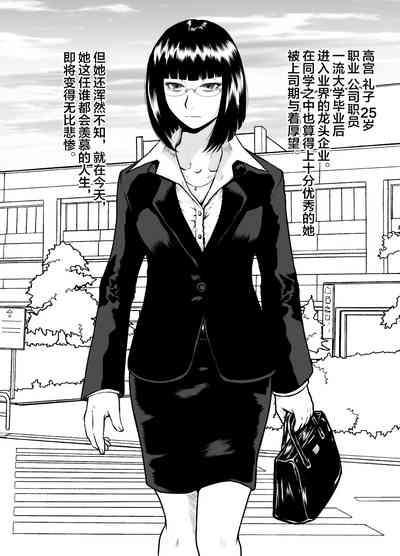 Watashi ni Otozureta Kichiku to Zetsubou na Hibi 1