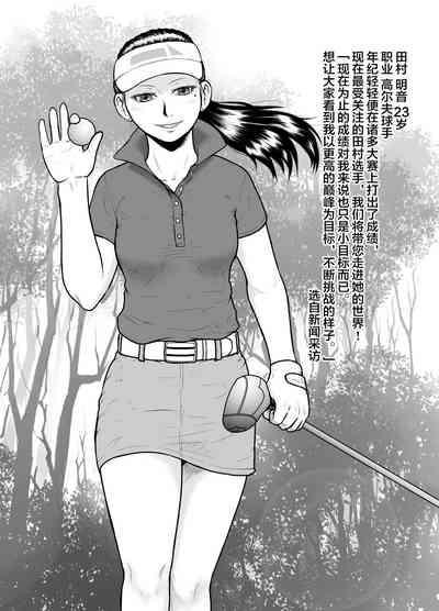 Watashi ni Otozureta Kichiku to Zetsubou na Hibi 7