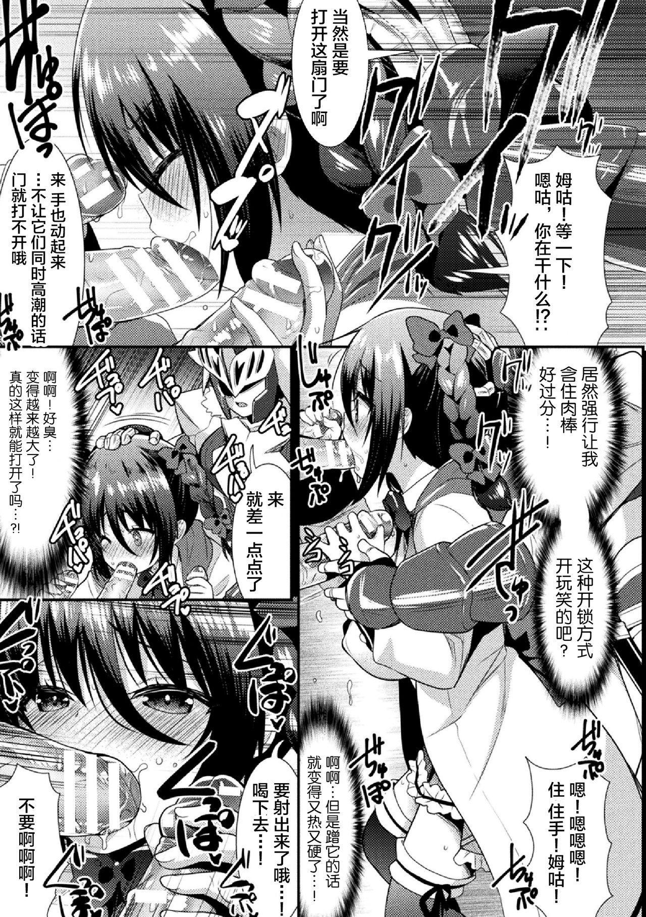 2D Comic Magazine Zecchou Kairaku ga Tomaranai Ero-Trap Dungeon Vol. 2 26