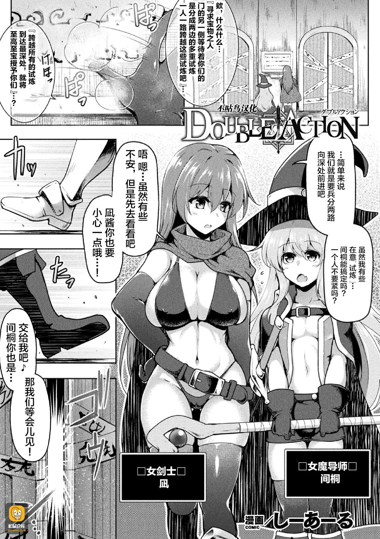 2D Comic Magazine Zecchou Kairaku ga Tomaranai Ero-Trap Dungeon Vol. 2 64