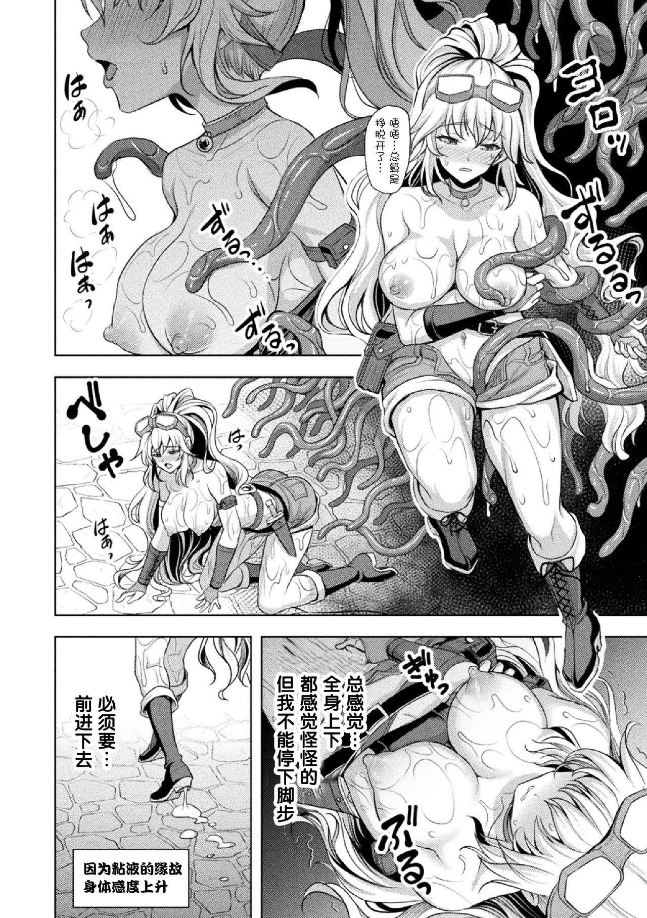 2D Comic Magazine Zecchou Kairaku ga Tomaranai Ero-Trap Dungeon Vol. 2 7
