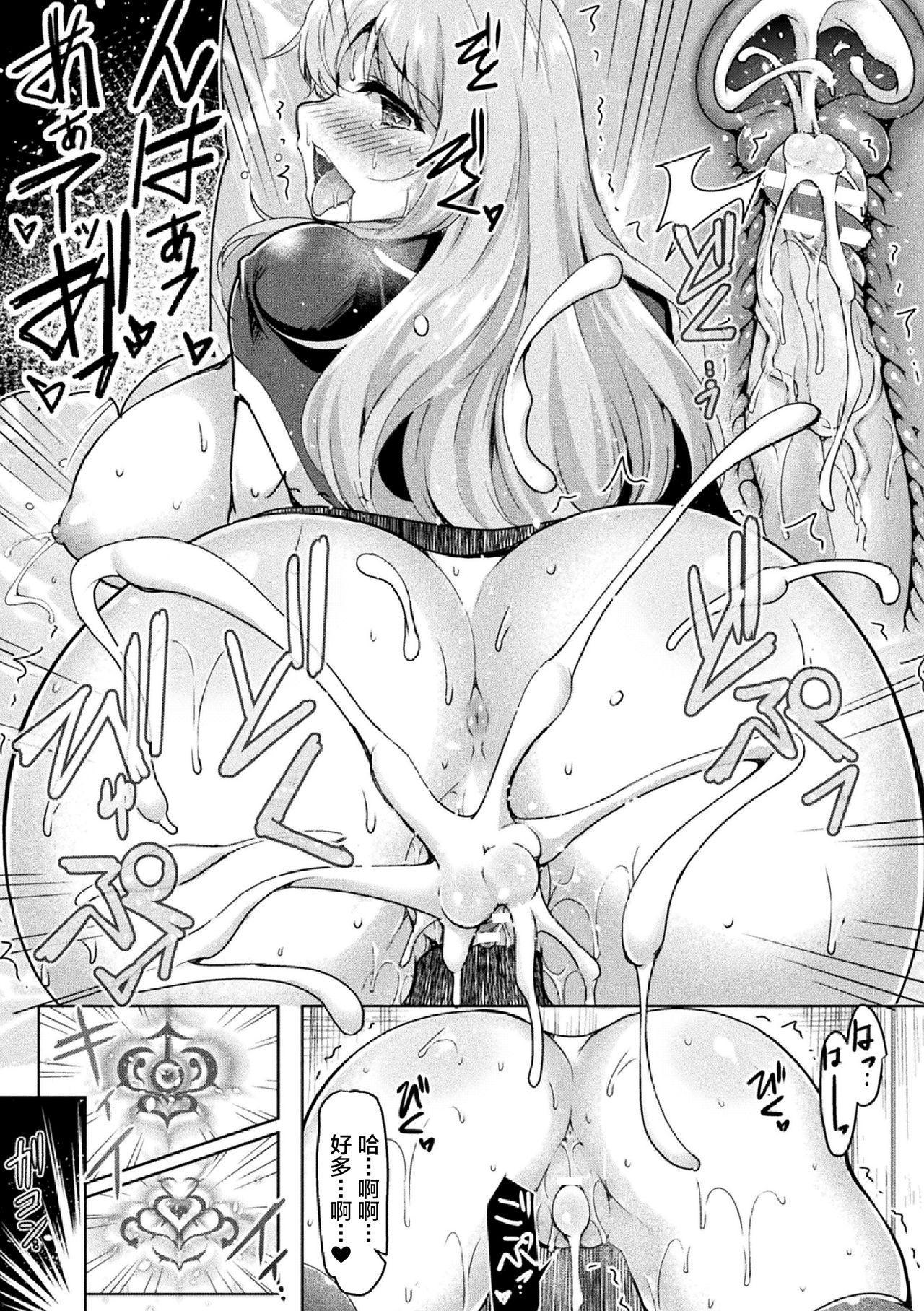 2D Comic Magazine Zecchou Kairaku ga Tomaranai Ero-Trap Dungeon Vol. 2 80