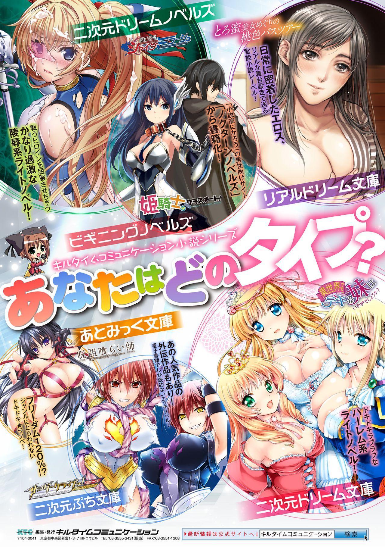 2D Comic Magazine Zecchou Kairaku ga Tomaranai Ero-Trap Dungeon Vol. 2 90