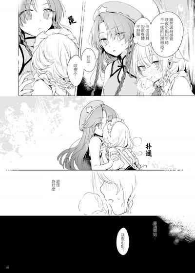Meiling ni Kawaigarareru Sakuya-san ga Mitai Hon | 想看被美鈴寵愛的咲夜小姐的同人本 9