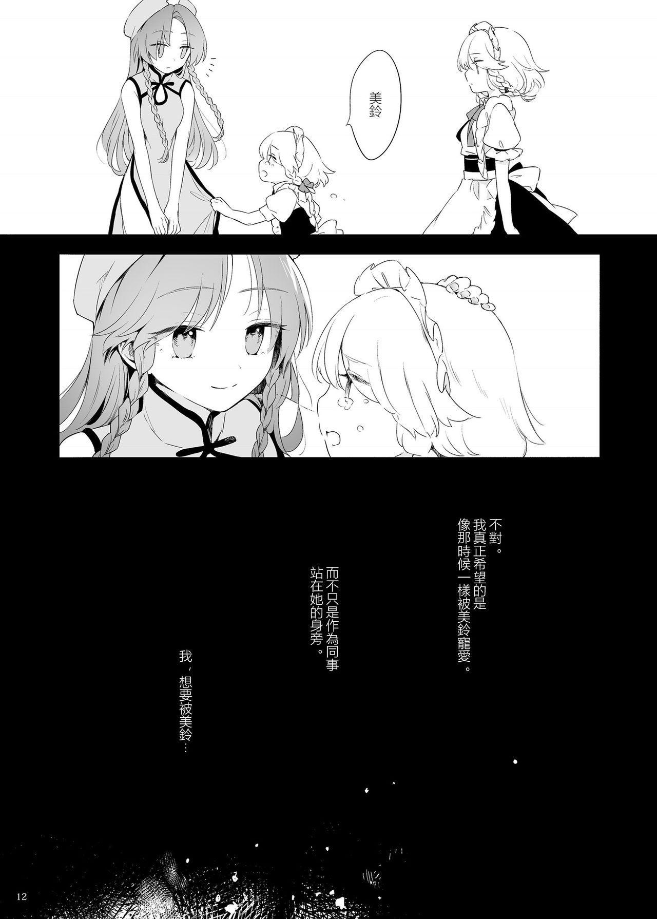 Meiling ni Kawaigarareru Sakuya-san ga Mitai Hon   想看被美鈴寵愛的咲夜小姐的同人本 11