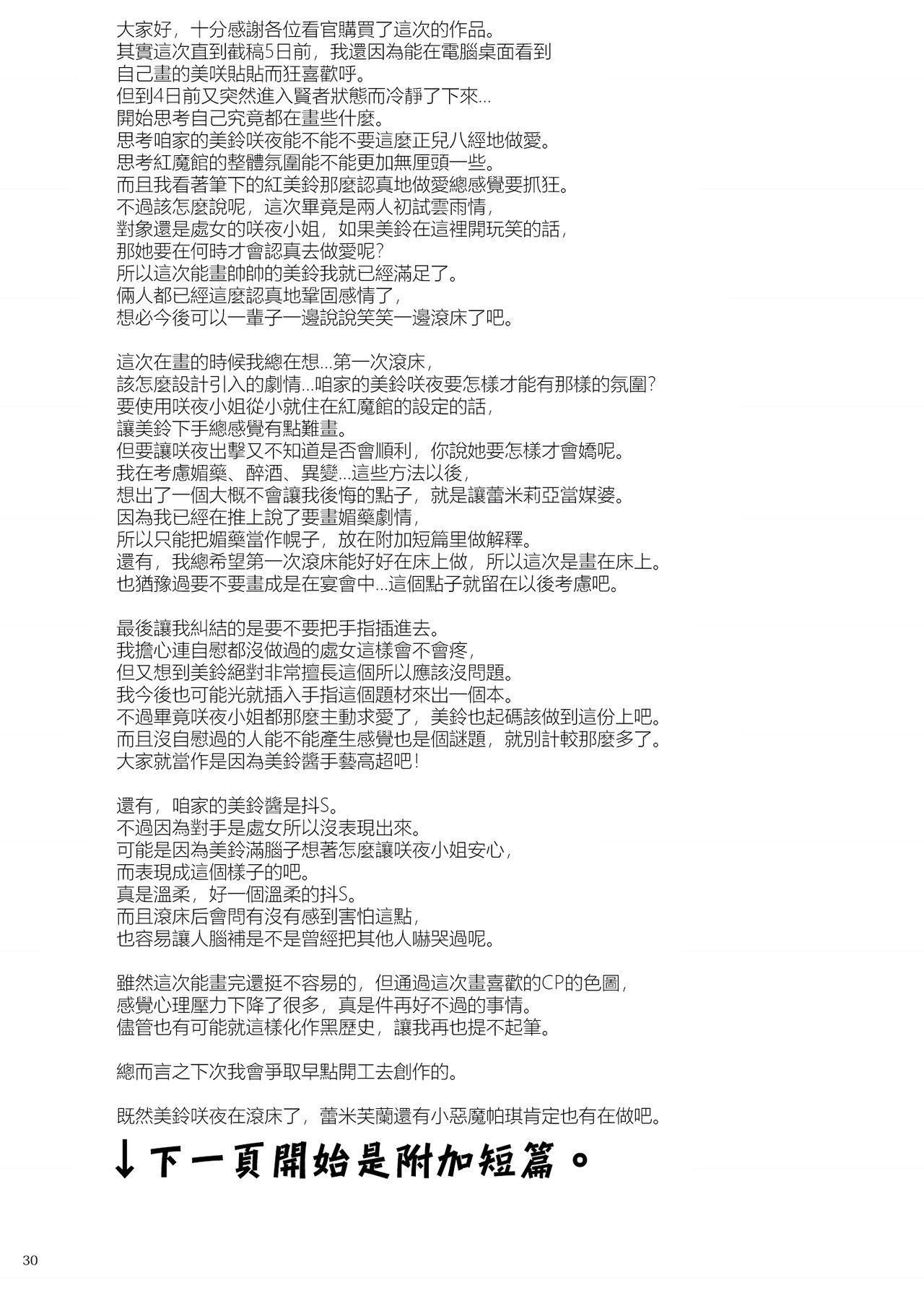 Meiling ni Kawaigarareru Sakuya-san ga Mitai Hon   想看被美鈴寵愛的咲夜小姐的同人本 29