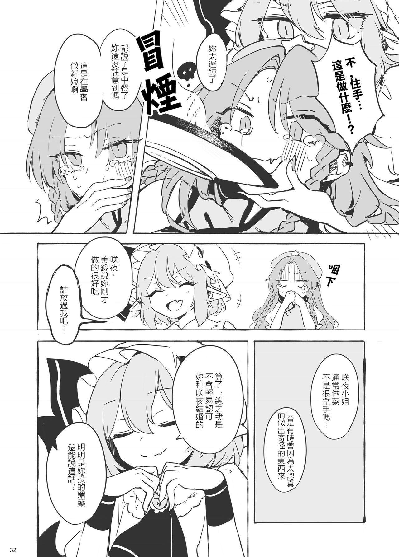 Meiling ni Kawaigarareru Sakuya-san ga Mitai Hon   想看被美鈴寵愛的咲夜小姐的同人本 31