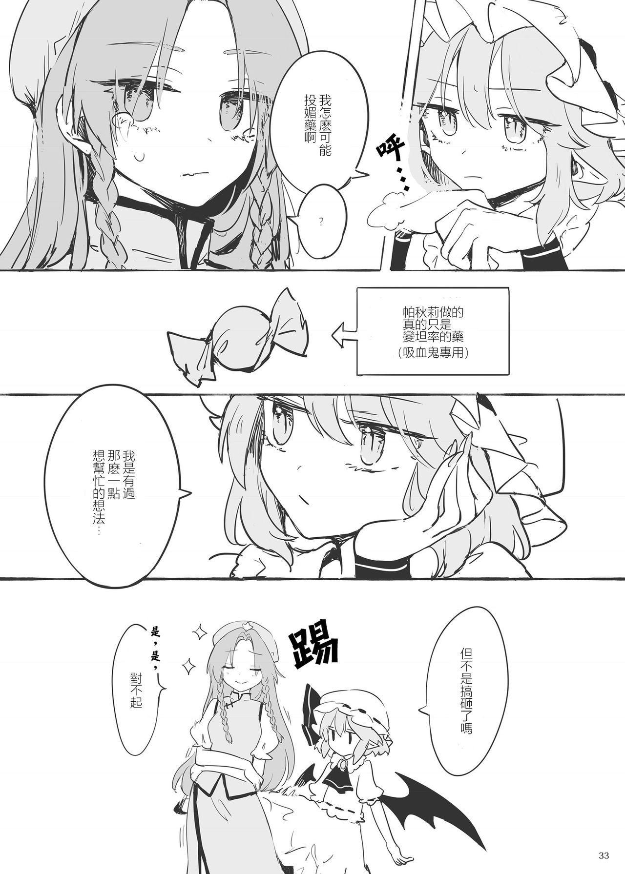 Meiling ni Kawaigarareru Sakuya-san ga Mitai Hon   想看被美鈴寵愛的咲夜小姐的同人本 32