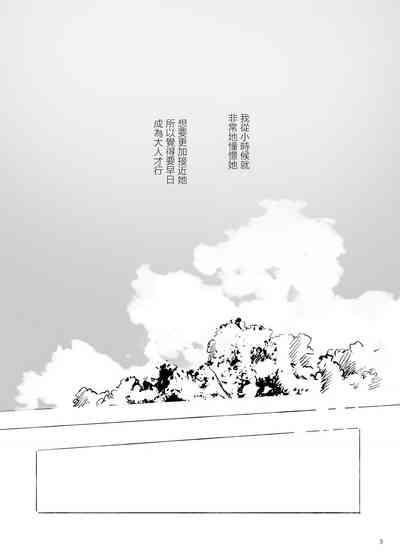 Meiling ni Kawaigarareru Sakuya-san ga Mitai Hon | 想看被美鈴寵愛的咲夜小姐的同人本 2