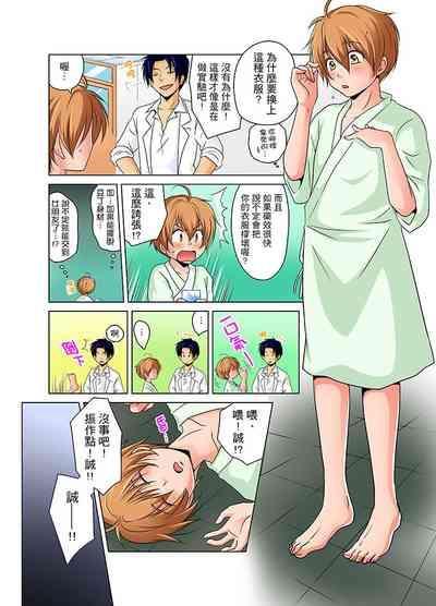 Nyotaika de Ecchi Kenshin!? Mirudake tte Itta no ni... | 女體化後色情體檢!?說好只看不動手的呀… Ch.1-6 3