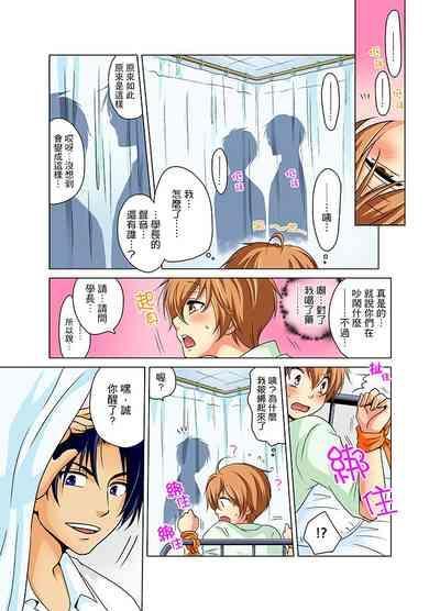 Nyotaika de Ecchi Kenshin!? Mirudake tte Itta no ni... | 女體化後色情體檢!?說好只看不動手的呀… Ch.1-6 4