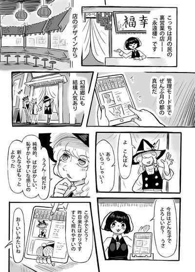 Work, Nitori-chan! 3