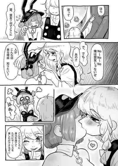 Work, Nitori-chan! 5