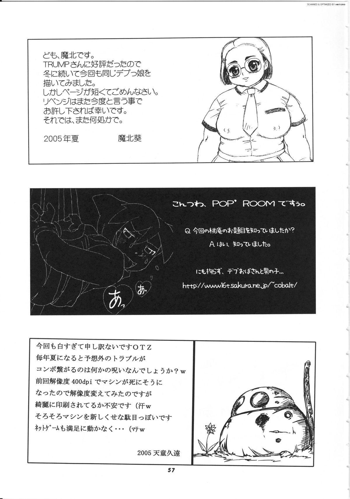 Momo-an 17 56