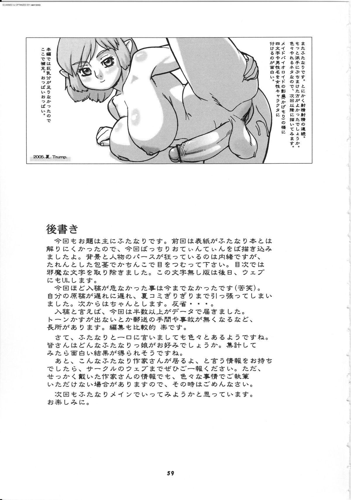Momo-an 17 58