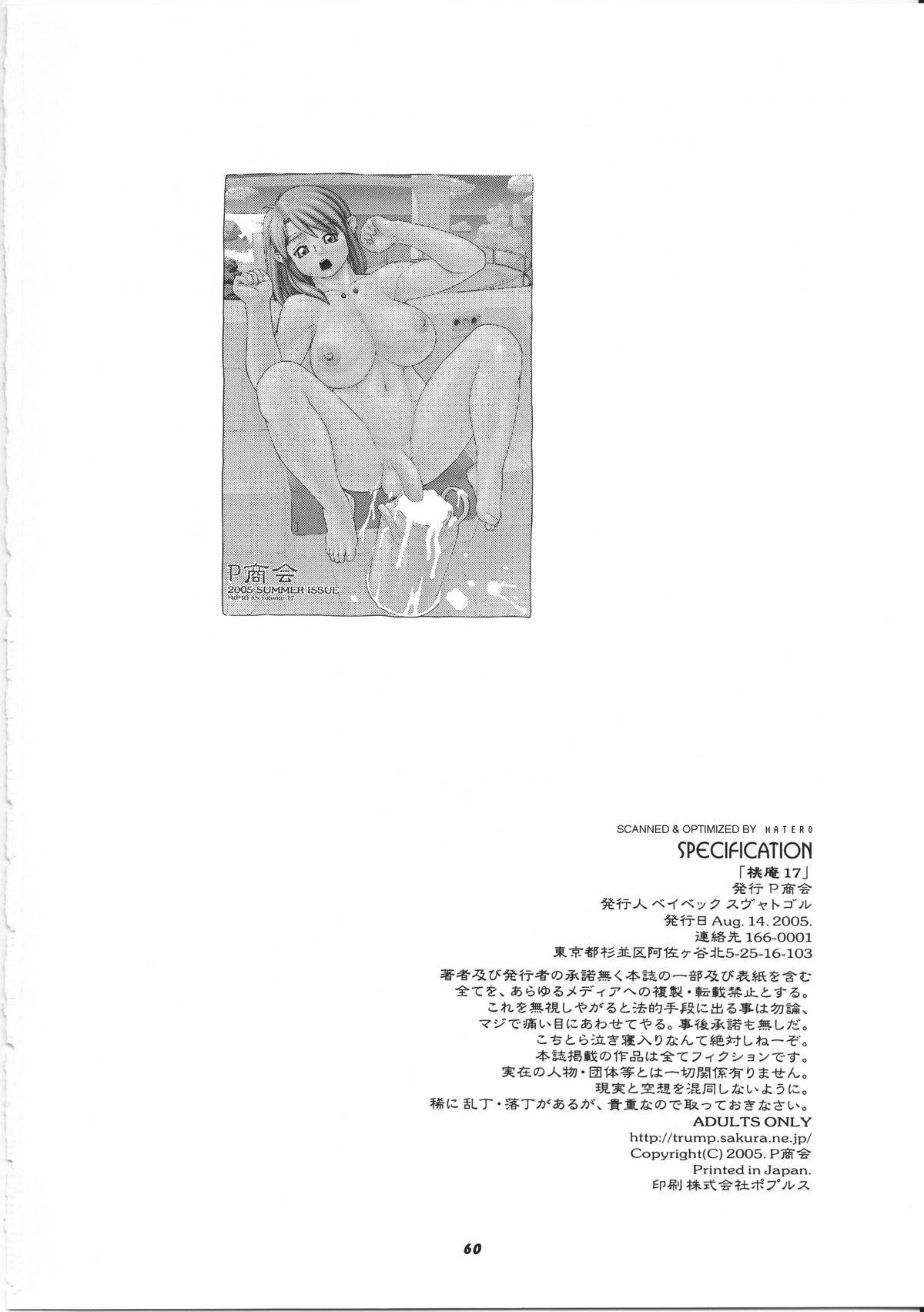 Momo-an 17 59