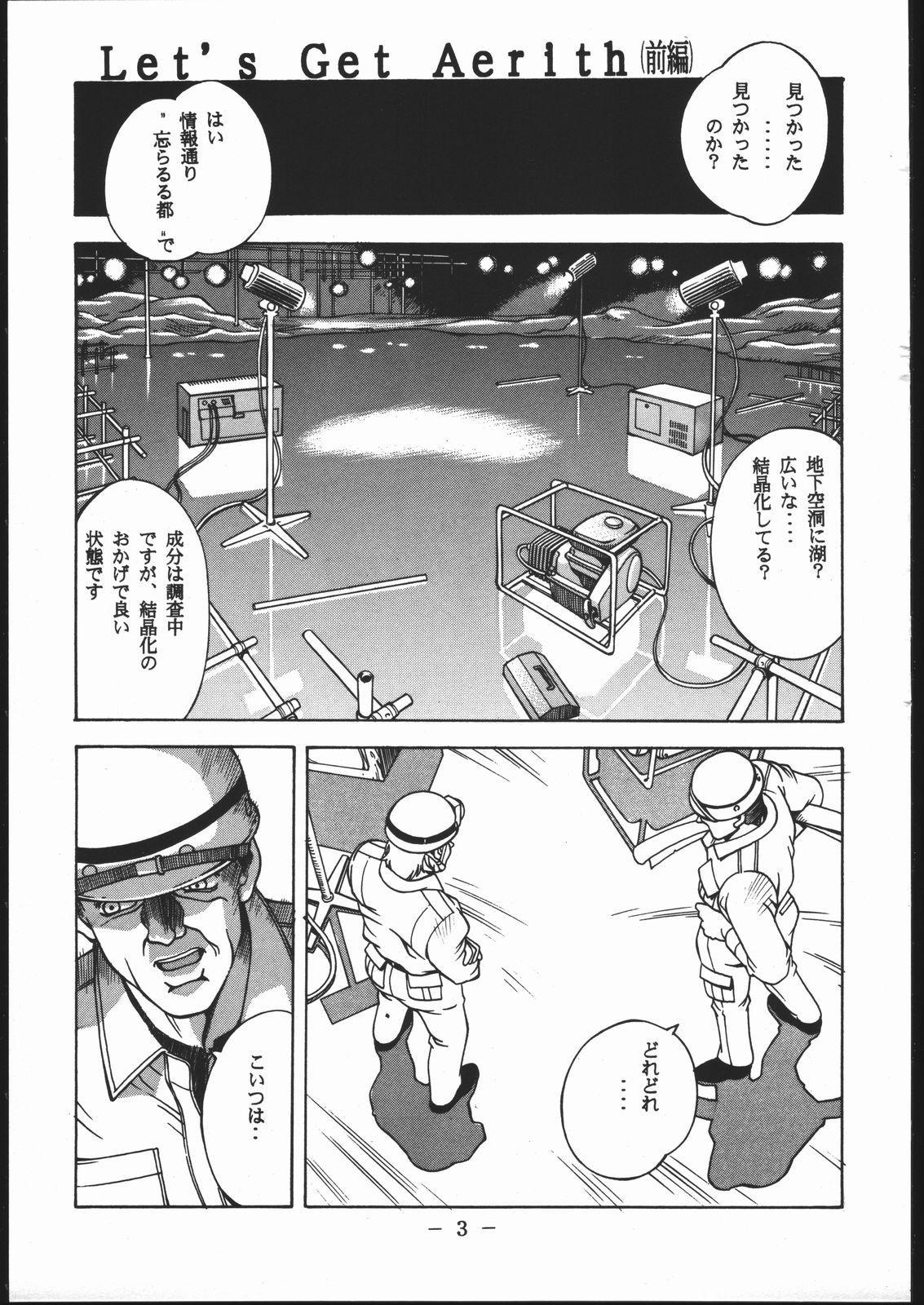 Kisaragi Over Drive 1