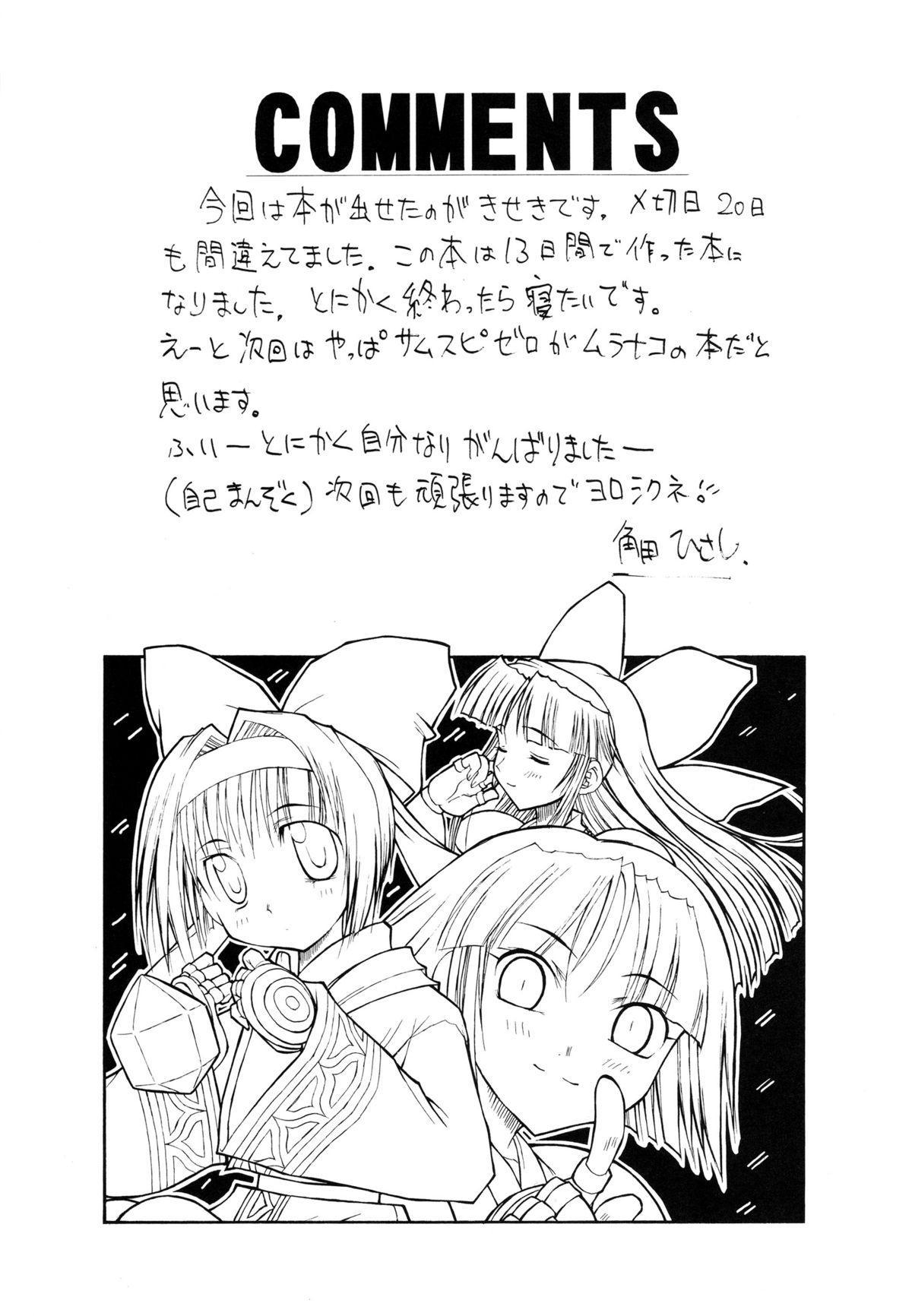 Kaizoku Joou 2 15