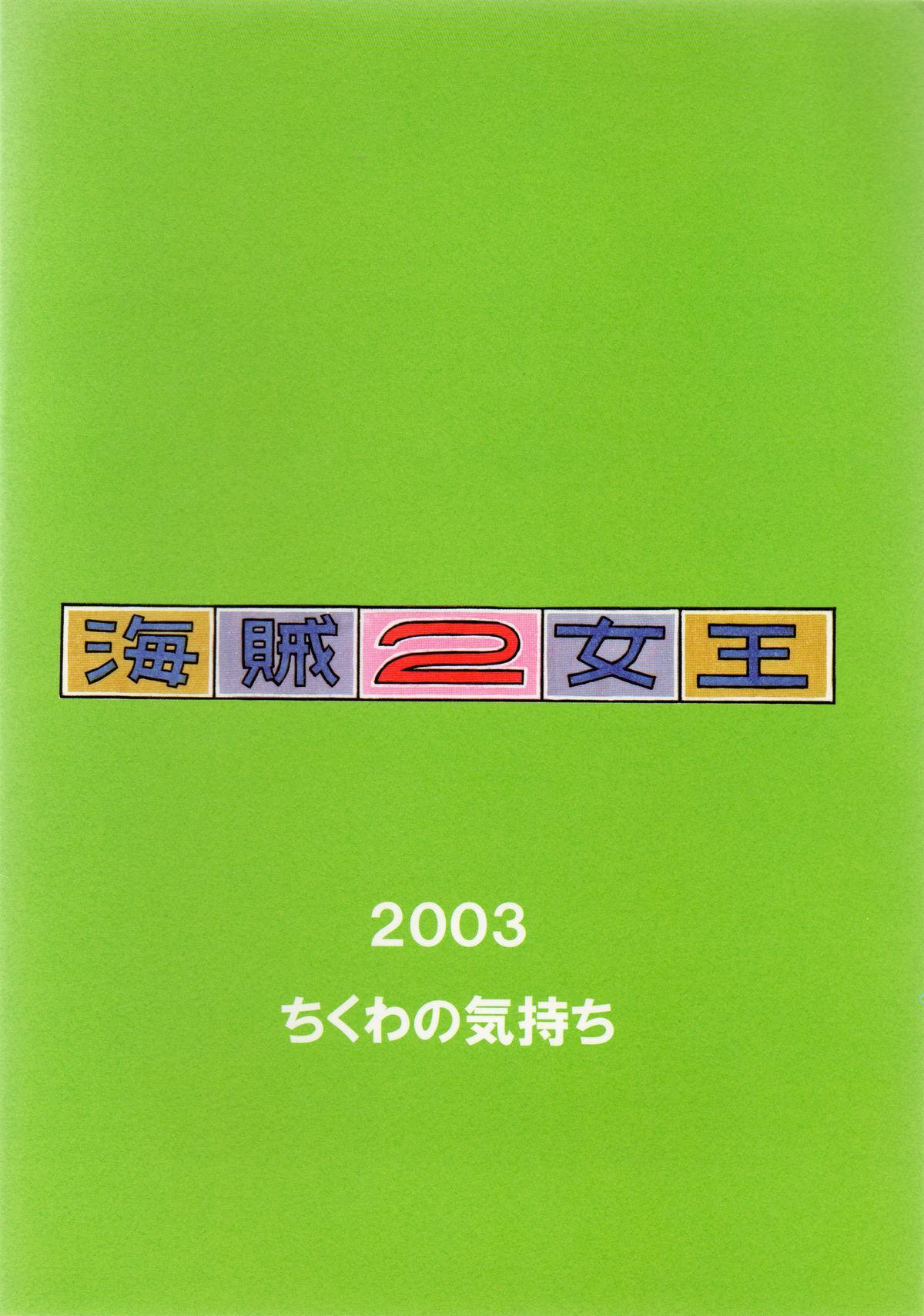 Kaizoku Joou 2 1