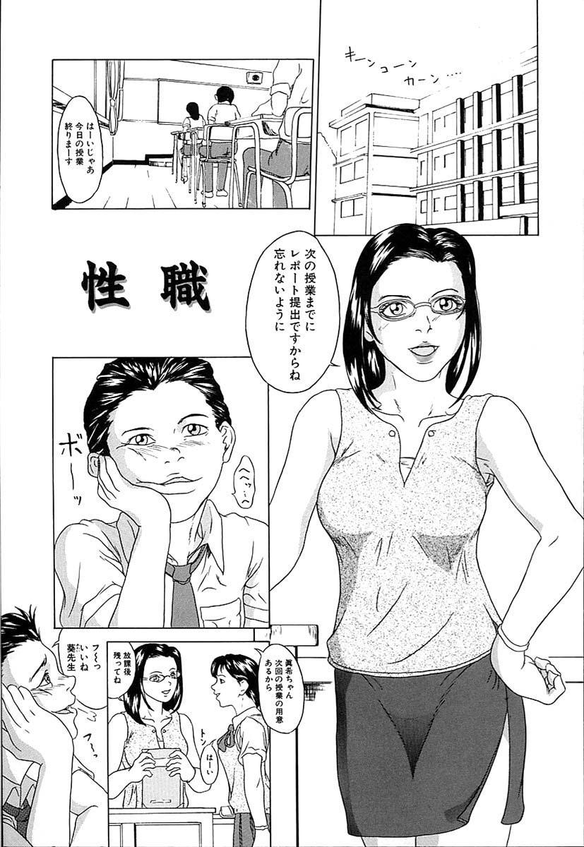 Oyako Soukan 114