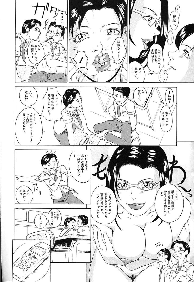 Oyako Soukan 115