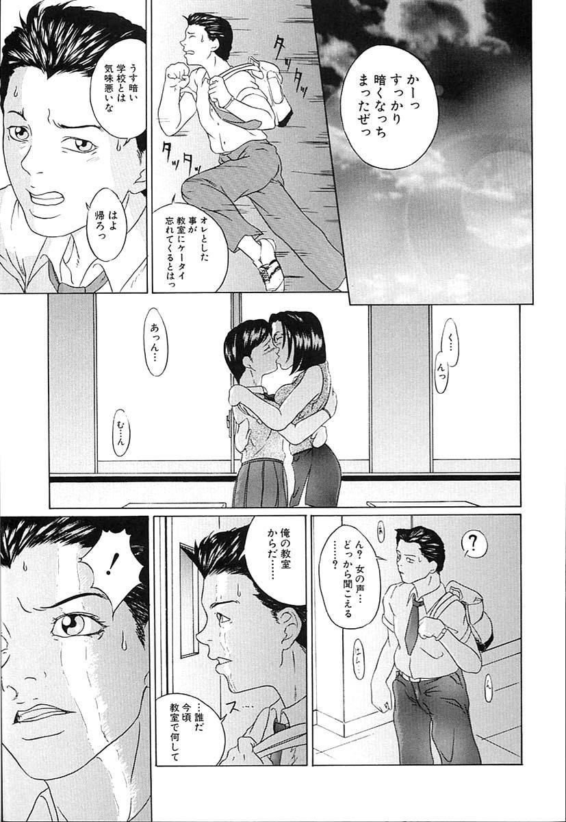 Oyako Soukan 116