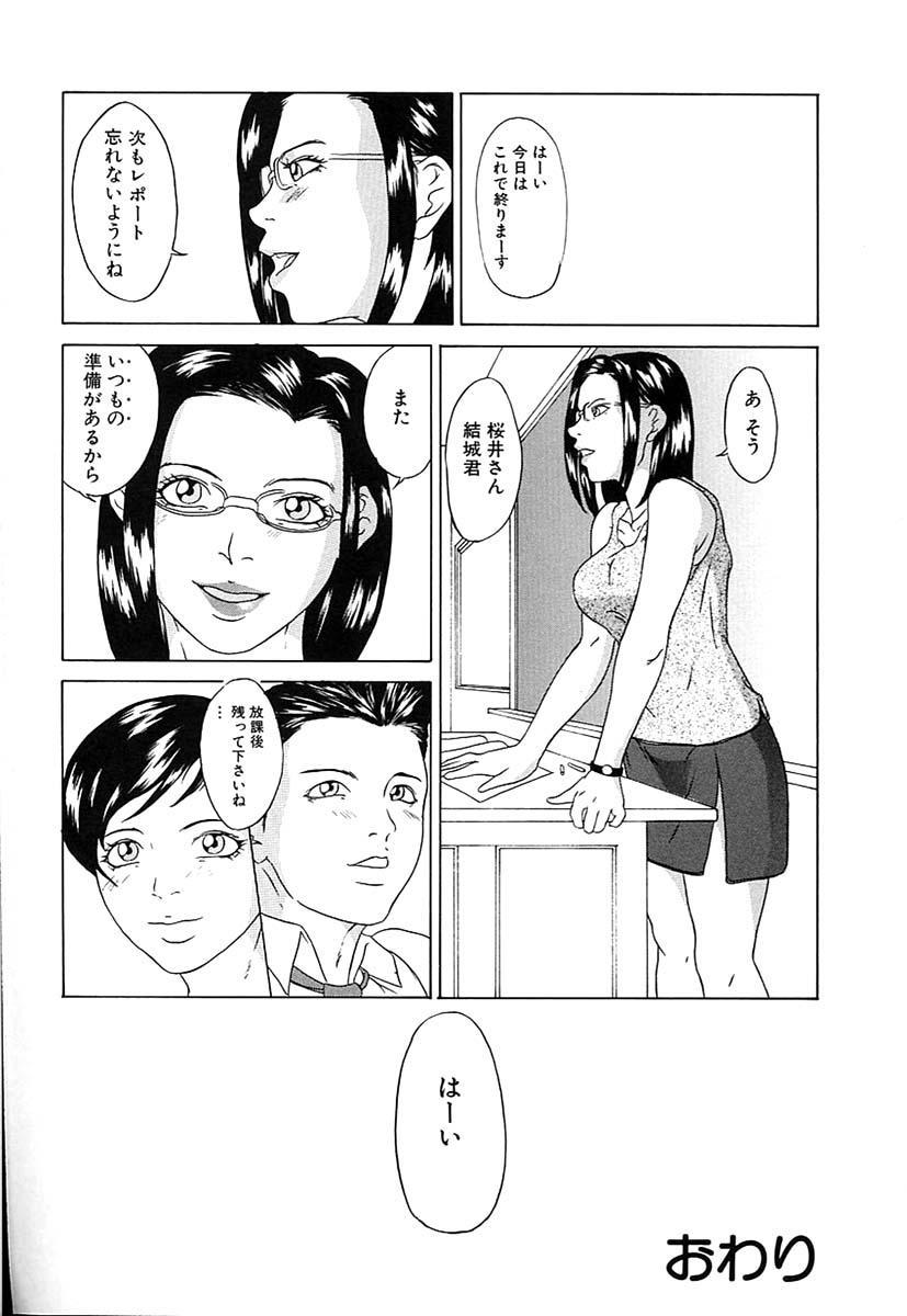Oyako Soukan 129