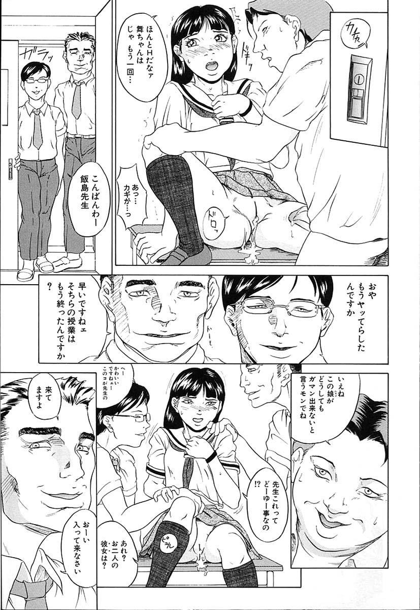 Oyako Soukan 138