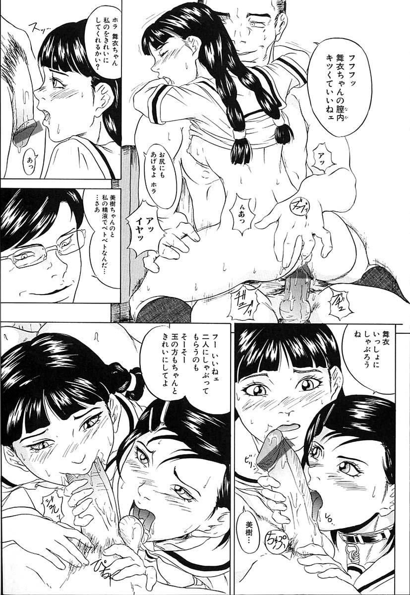 Oyako Soukan 142