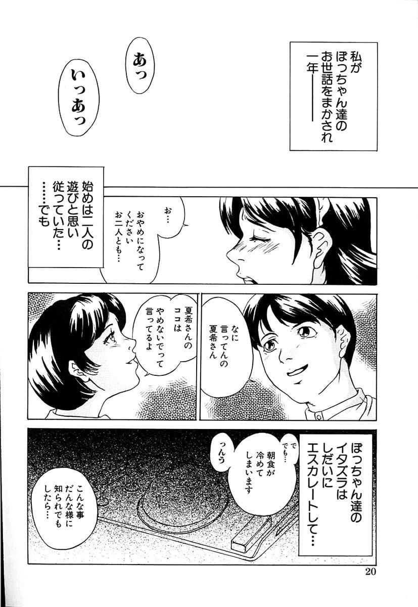 Oyako Soukan 19
