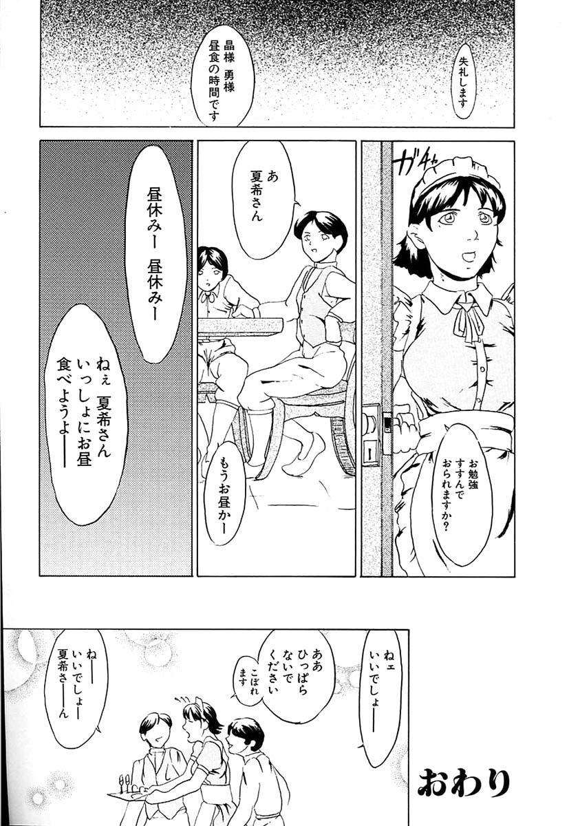 Oyako Soukan 33