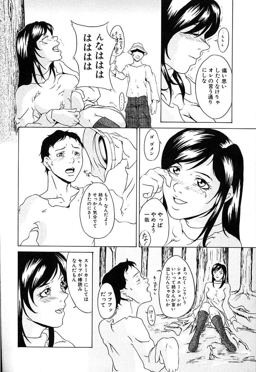 Oyako Soukan 37
