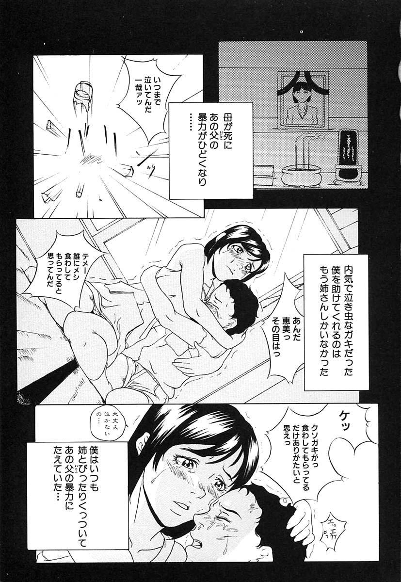 Oyako Soukan 40