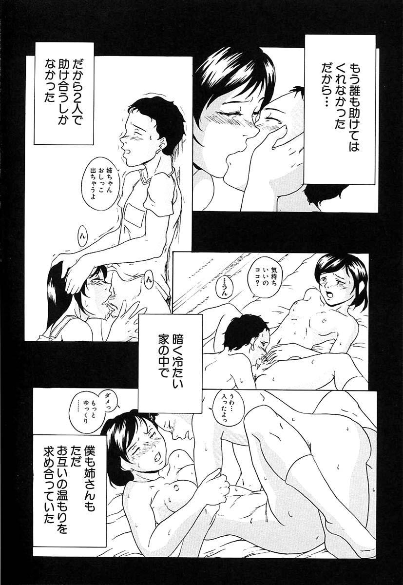 Oyako Soukan 41
