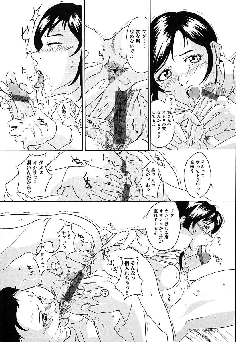 Oyako Soukan 44