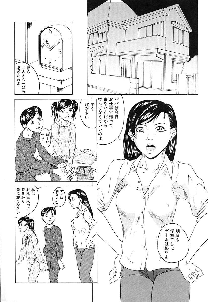 Oyako Soukan 67